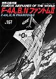 F-4A.B.N ファントム2 (世界の傑作機)