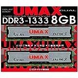 UMAX DDR3-1333(4GB*2)Kit CL9 1.5V DDR3-1333 2枚組 デスクトップ用 240pin U-DIMM Cetus DCDDR3-8GB-1333