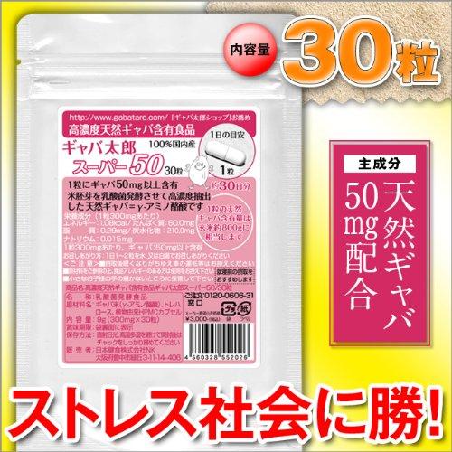 ギャバ太郎 スーパー50 お徳用90粒(約3ヶ月分・1ヶ月分×3袋セット)