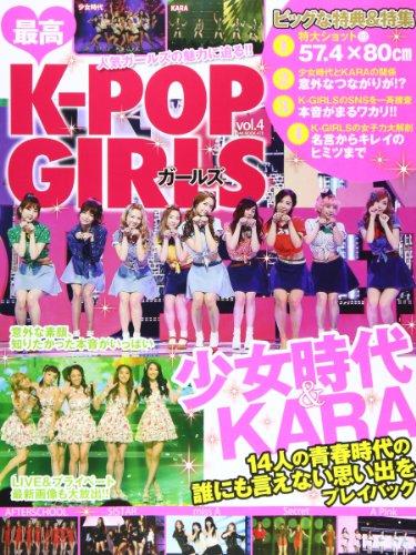 最高K-POPガールズ Vol.4 (OAK MOOK-478)