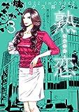 熟恋 3 (GAコミックス)