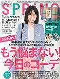 spring (スプリング) 2014年 4月号