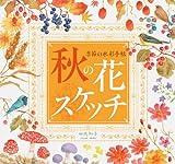 季節の水彩手帖 秋の花スケッチ