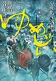 明治骨董奇譚 ゆめじい 3 (ビッグコミックススペシャル)
