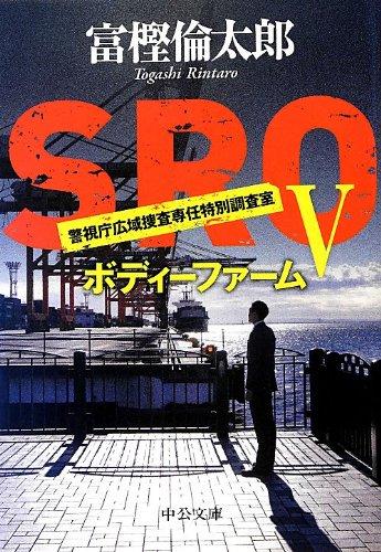 SROV - ボディーファーム (中公文庫)