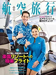 航空旅行 2016年3月号