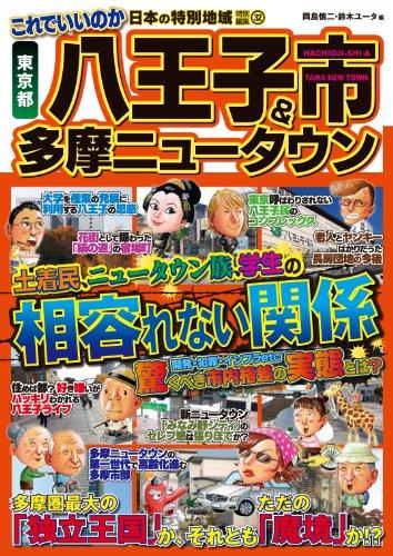これでいいのか東京都八王子市&多摩ニュータウン (日本の特別地域特別編集)
