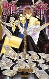艶帝―キングオブマネーの憂鬱 (クロスノベルス / 日向 唯稀 のシリーズ情報を見る