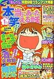 本当にあった笑える話 2008年 01月号 [雑誌]   (ぶんか社)