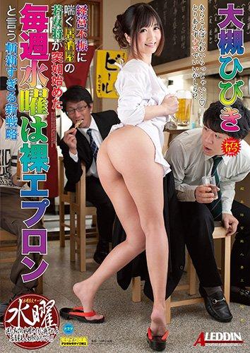 経営不振に喘ぐ居酒屋の若女将が突如始めた\'毎週水曜は裸エプロン\'と言う斬新すぎる新戦略/タカラ映像[DVD]