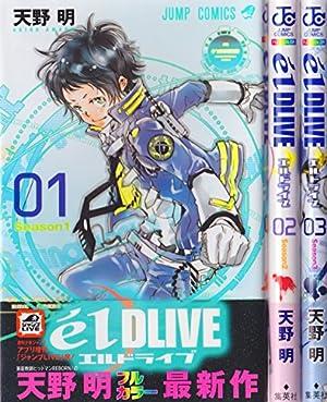 エルドライブ【elDLIVE】 コミック 1-5巻セット (ジャンプコミックス)