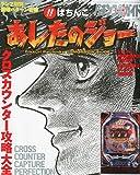 パチンコ必勝ガイド増刊 あしたのジョー攻略大全 2010年 3/19号 [雑誌]