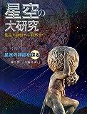 星空の大研究 星座の神話から観察まで〈1〉星座の神話を探る