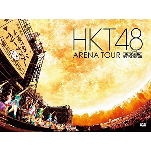 HKT48 アリーナツアー~可愛い子にはもっと旅をさせよ~ 海の中道海浜公園 (DVD4枚組)をAmazonでチェック!