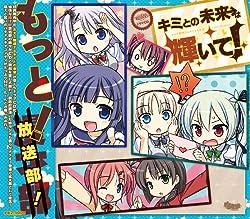 「あえて無視するキミとの未来~Relaybroadcast~」ドラマCD「君との未来は輝いて!」(音楽CD)
