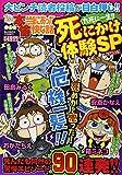 ぷち本当にあった愉快な話九死に一生!!死にかけ体験SP (バンブー・コミックス)