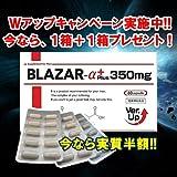 BLAZAR-α(ブレーザーα+) 1箱+1箱 シトルリン含有 ペニス増大サプリメント
