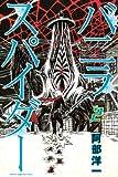 バニラスパイダー(2) (少年マガジンコミックス)