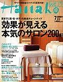 Hanako WEST (ハナコウエスト) 2008年 07月号 [雑誌]