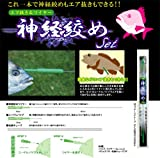 ルミカ(日本化学発光) 神経締めセット A20240