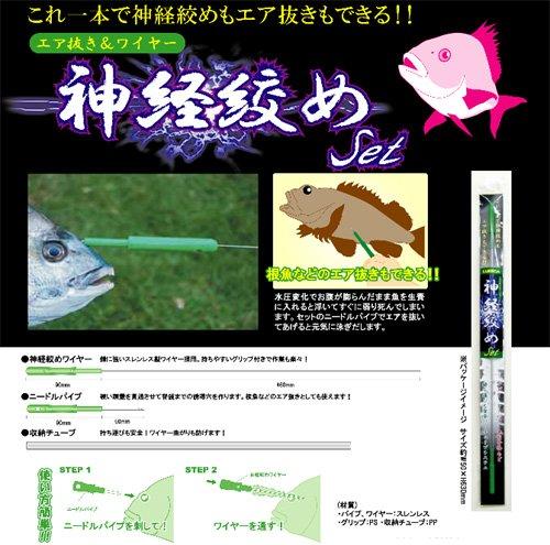 ルミカ(日本化学発光) 神経締めセット A20240の商品画像