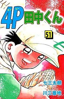 4P田中くん 51巻