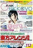 歌謡曲ゲッカヨ 2011年 09月号 [雑誌]