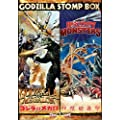 Godzilla Stomp Box Destroy All Monsters