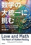 数学の大統一に挑む (文春e-book)