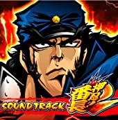 SOUND TRACK 押忍!番長2