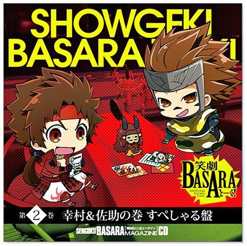 Sengoku Basara:! Samurai Kings magazine CD farce BASARA talk winding Special Edition, Volume 2 Yukimura & Sasuke