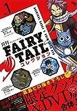 月刊 FAIRY TAIL コレクション Vol.1 (講談社キャラクターズA)