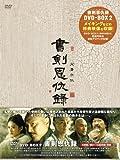 書剣恩仇録(しょけんおんきゅうろく)DVD-BOX2