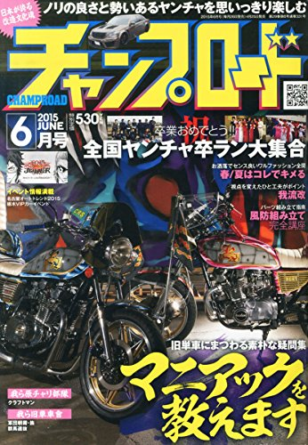 チャンプロード 2015年 06 月号 [雑誌]