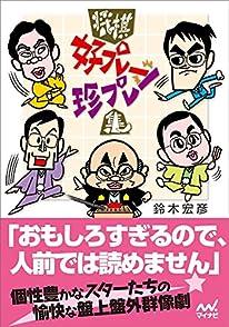 将棋 好プレー珍プレー集 (マイナビ将棋文庫)
