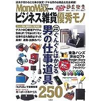 MonoMax特別編集 表紙画像