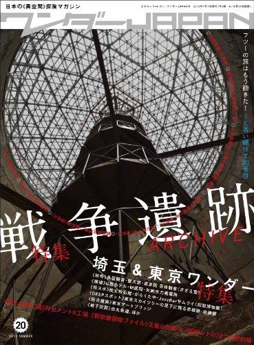 ワンダーJAPAN 20 (三才ムック vol.511)