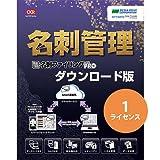 やさしく名刺ファイリング PRO v.14.0 ダウンロード 1ライセンス [ダウンロード]