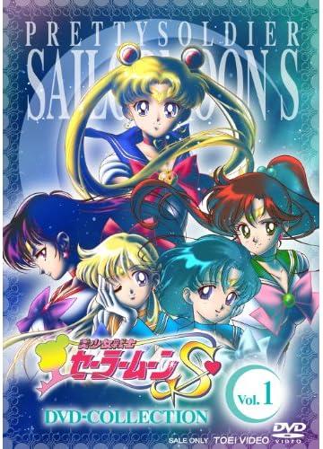 美少女戦士セーラームーンS DVD‐COLLECTION VOL.1