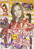 - Battle Heroine Club Series 3 Sf Catfight Ginga Lady Max Vs Kasei Kaijou Tenta Queen [Japan DVD] BHC-3