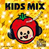 キッズ・ミックス KIDS MIX PUMP KIDS UP!! DJ PLAYS Kids Songs NONSTOP