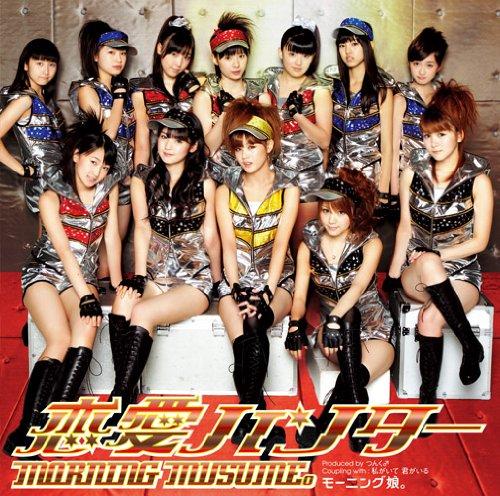 恋愛ハンター(初回生産限定盤A)(DVD付)
