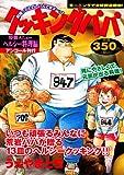 クッキングパパ ヘルシー料理編 アンコール刊行 (講談社プラチナコミックス)