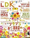 LDK (エル・ディー・ケー) 2014年 06月号 [雑誌]