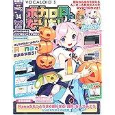隔週刊 ボカロPになりたい! 4号 (DVD-ROM付) [分冊百科]