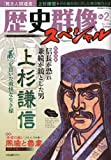 歴史群像別冊 歴史群像スペシャル No.2 2009年 05月号 [雑誌]