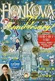 HONKOWA(ほん怖) 2016年 03 月号 [雑誌]