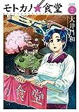 モトカノ☆食堂(2) (アクションコミックス)