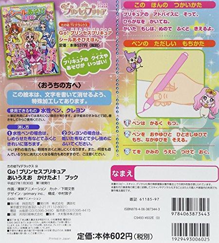 Go!プリンセスプリキュア あいうえお かけたよ!ブック (たの幼テレビデラックス)