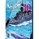 ジパング(10) (講談社漫画文庫)